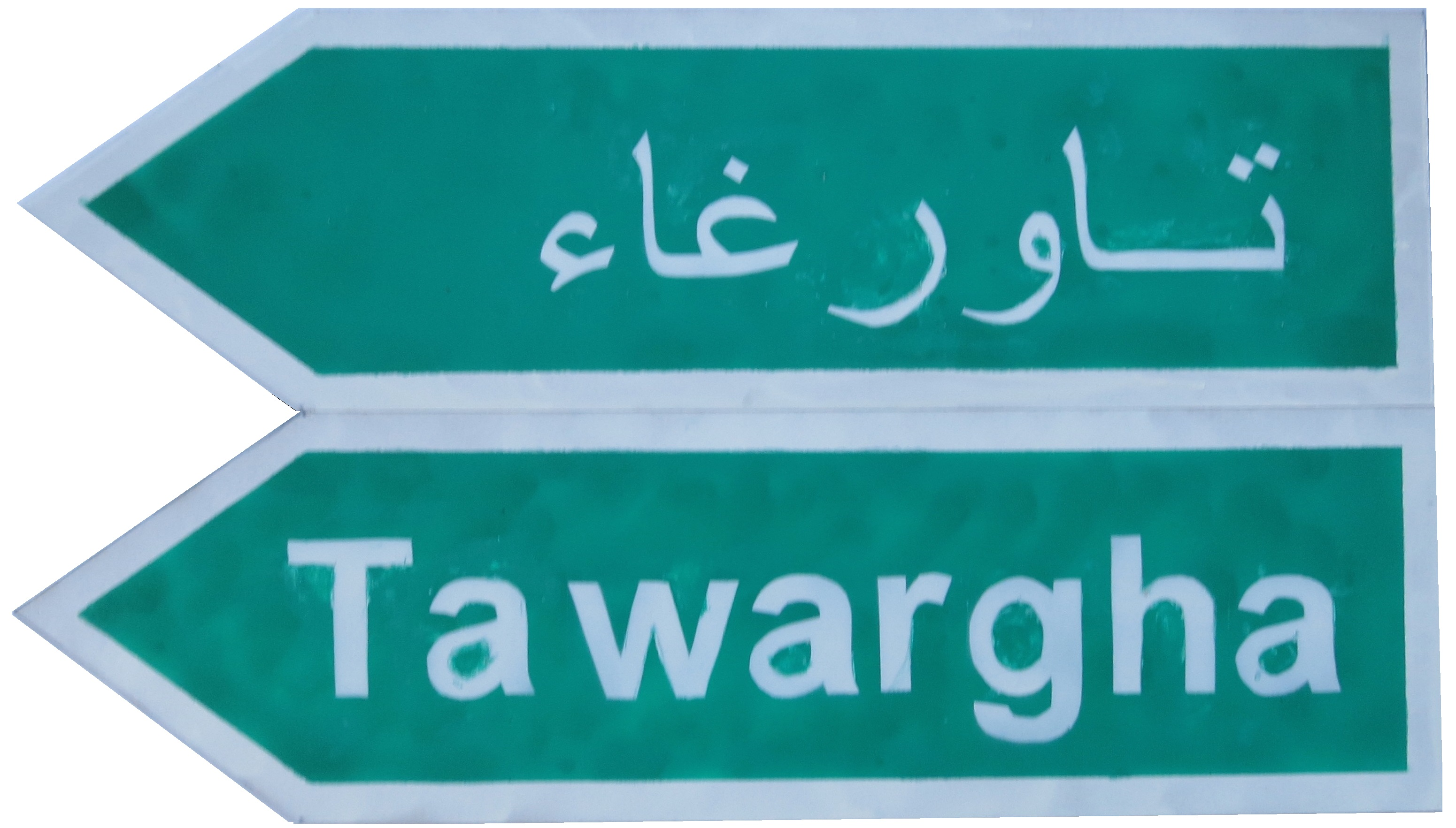 Libya Tawergha Road Signs